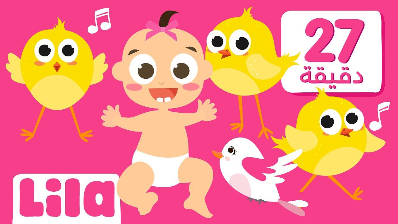 هالصيصان شو حلوين ? و اغاني اطفال عربية قديمة أخرى