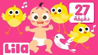 هالصيصان شو حلوين 🐥 و اغاني اطفال عربية قديمة أخرى