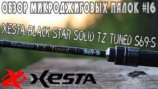 Обзор микроджиговых палок #16 Xesta Black Star Solid TZ Tuned S69-S