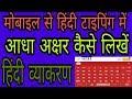 मोबाइल से हिंदी टाइपिंग में आधा अक्षर कैसे लिखें How to write half letter in Hindi