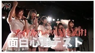 2016年8月7日に渋谷CLUB CRAWLで収録されたIDOLIVE Vol.2の公開収録です...