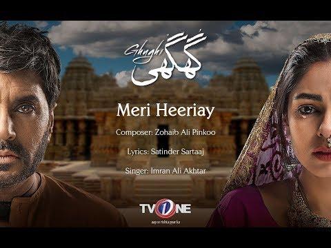 Meri Heeriay | Audio Song | Ghughi | TV One