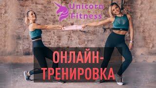 Жиросжигающая онлайн тренировка дома от Unicorn Fitness