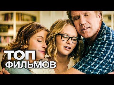 10 ОТЛИЧНЫХ КОМЕДИЙ ДЛЯ СЕМЕЙНЫХ КАНИКУЛ! - Видео онлайн