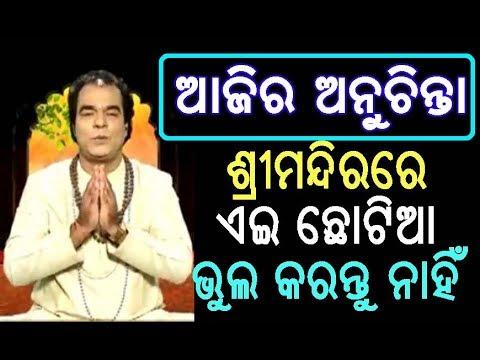 ଶ୍ରୀମନ୍ଦିର ରେ କ'ଣ କରିବେ ନାହିଁ | Sadhu Bani | Ajira Nitibani