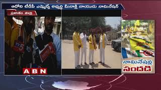 TDP leader TG Bharath Files Nomination as Kurnool MLA Candidate | ABN Telugu