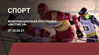 Рубрика «Спорт». Выпуск 25 февраля 2021 года