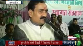 News World, Minister Dr. Narottam Mishra Ka Samman In Datia MP