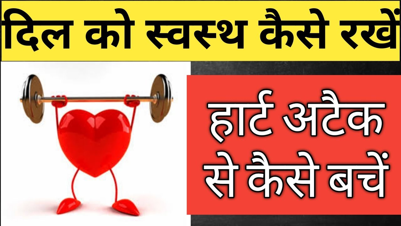 High Blood Pressure diet in hindi || cure high bp permanently with diet/homeopathic treatment