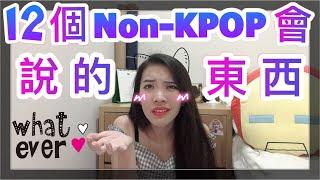 12個Non-Kpop粉會說的廢話(欸 重拍影片?)|Helloimvivian