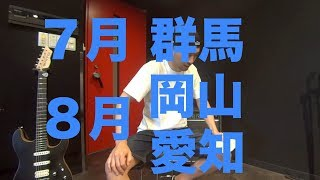 島村楽器けやきウォーク前橋店 TEL:027-210-6350 https://www.shimamur...