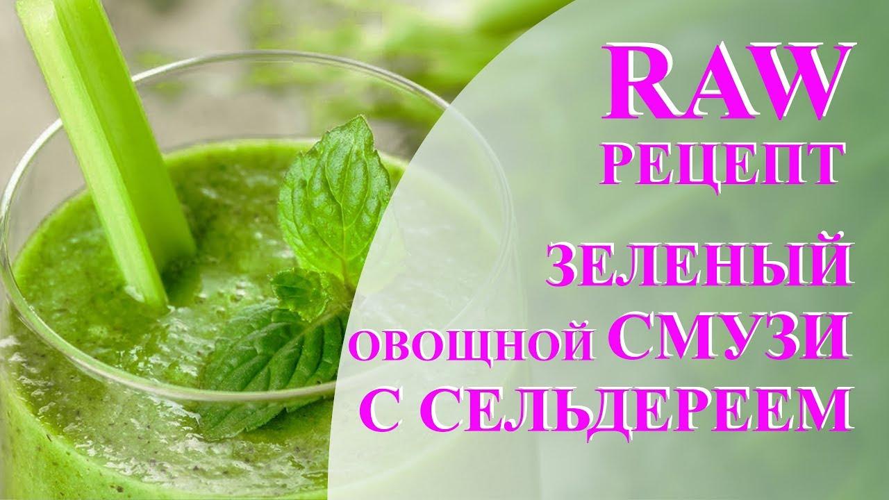 Зеленый овощной смузи с сельдереем | зеленые коктейли для похудения с сельдереем