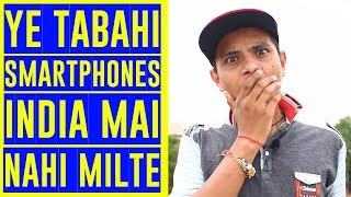 These Smartphones were Not Launched In INDIA -  इन स्मार्टफोनों को भारत में लॉन्च नहीं किया गया-Mr.V