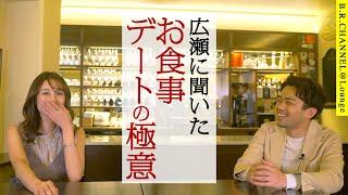 デートで着てほしいファッション!ドライブの次はレストラン! | B.R.CHANNEL@Lounge広瀬TEACHER47
