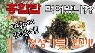 대구맛집 한옥에서 즐기는 할매밥상! 서영홍합밥-대구 종…