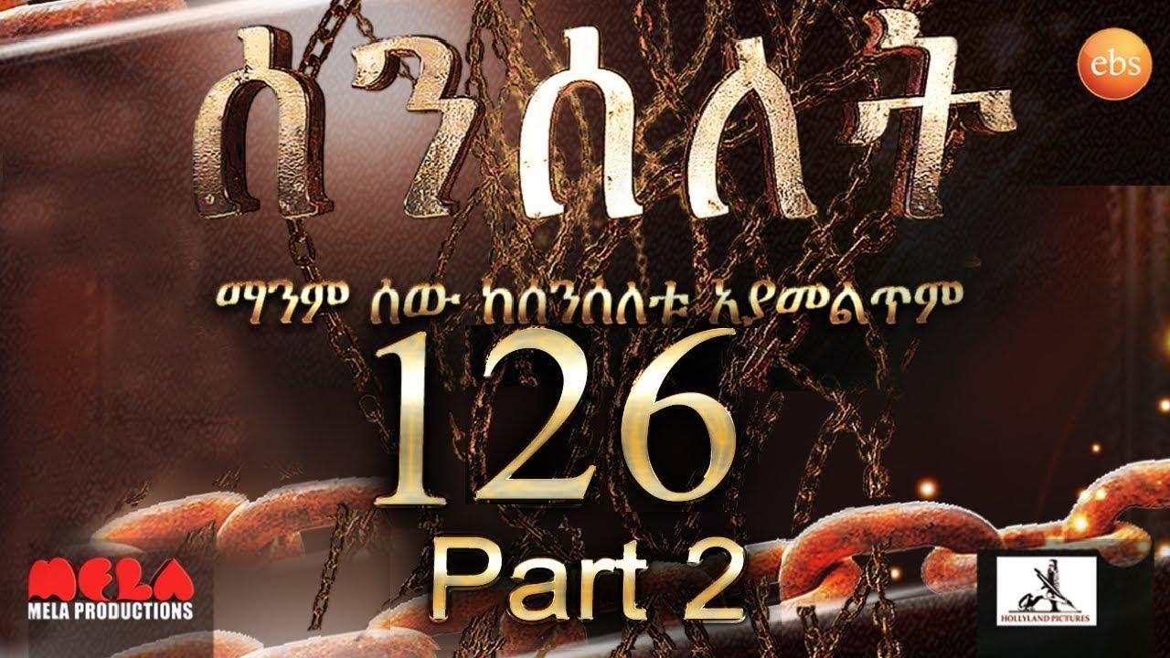 Senselet Drama S05 EP 126 Part 2 ሰንሰለት ምዕራፍ 5 ክፍል 126 - Part 2