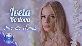 IVETA KOSTOVA - OSHTE TE OBICHAM / Ивета Костова - Още те обичам, 2019