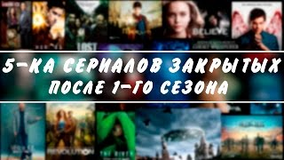 5-ка сериалов закрытых после 1-го сезона