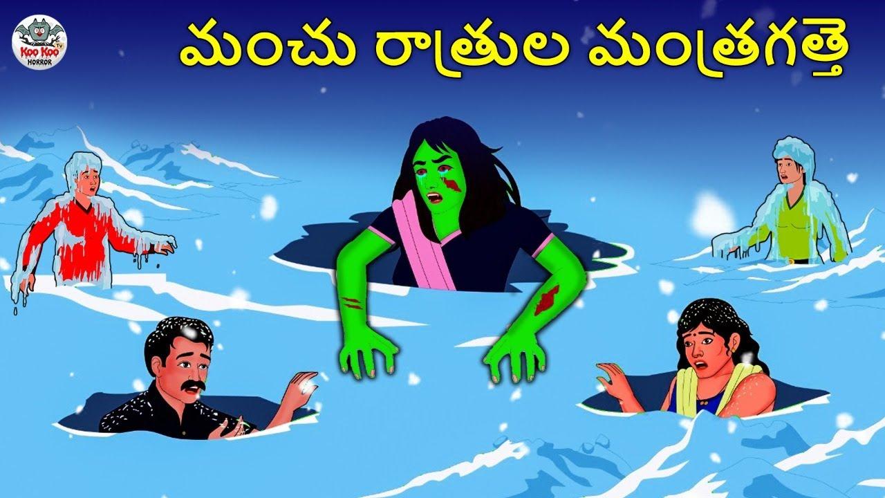 Telugu Stories - మంచు రాత్రుల మంత్రగత్తె | Stories in Telugu | Horror Stories | Koo Koo TV