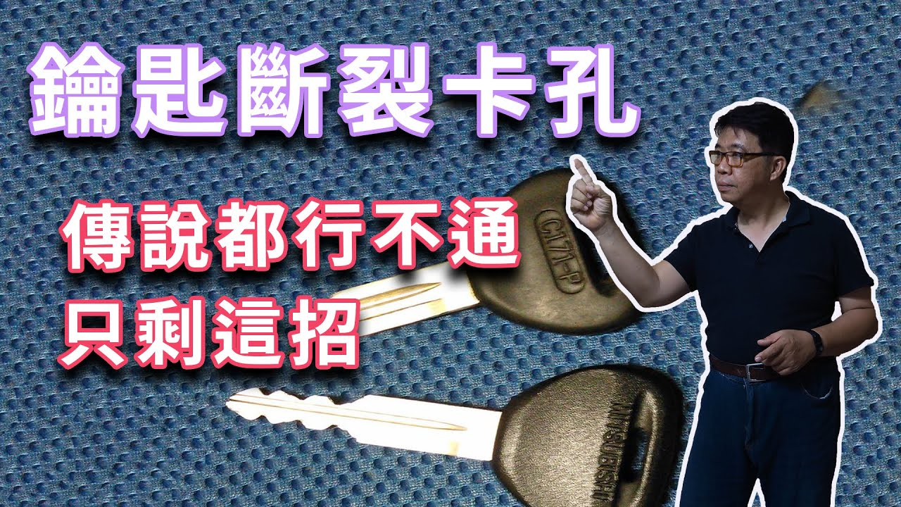 鎖匙斷裂卡孔 實測粉碎全部都市傳說連師傅都救不了  如何直球對決      海賊王diy日記(2.0)