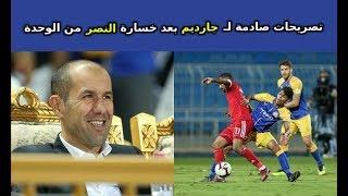 تصريحات صادمة لـ مدرب النصر الجديد جارديم بعد خسارة النصر من الوحدة