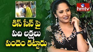 Anasuya About Ram Charan, Samantha Lip Kiss Sce...