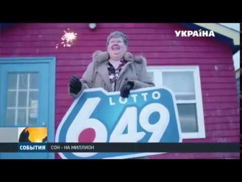 Жительница Канады Ольга Бено выиграла кругленькую сумму в лотерею