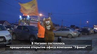 UTV. Новости центра Башкирии за 15 февраля