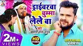 Driverwa Chuma Lele Ba | Hau Kaam Ka Li | Khesari Lal Yadav