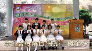 2013-2014香港文理書院學生會候選內閣 Elite 宣