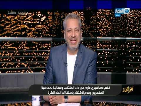 """تامر امين : لو ف عدل ف الكورة النهائي يكون الجزائر والسنغال وانا هكون ف الاستاد يومها """"اخر النهار"""""""