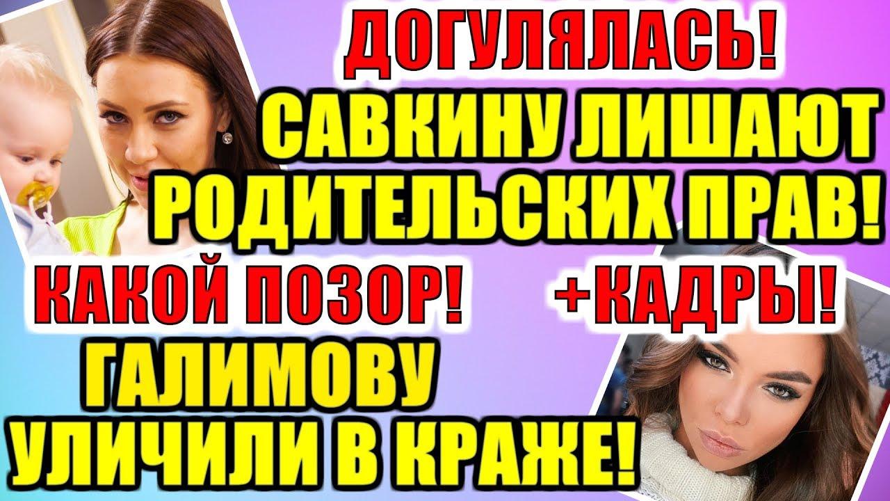 ДОМ 2 НОВОСТИ РАНЬШЕ ЭФИРА (02.03.2020) 2 марта 2020 эфир ...