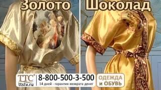 Женский халат «Ангелочки» Video