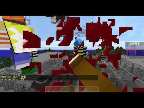 【巧克力0614直播】巨點戰爭 守護神獸! Minecraft #1