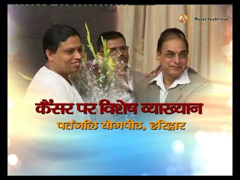 Special Event on Cancer | Patanjali Yogpeeth, Haridwar | 01 March 2016 (Part 1)