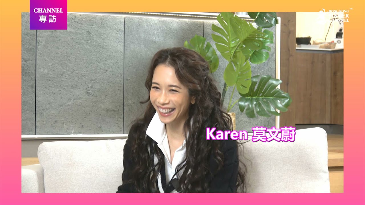 Karen莫文蔚|Fans支持 明白唱歌的真正意義|Channel專訪 (Part 2)