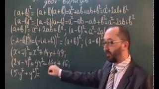 Квадрат суми і квадрат різниці двох виразів - 7 клас