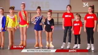 Всеукраинский турнир по фигурному катанию на роликах