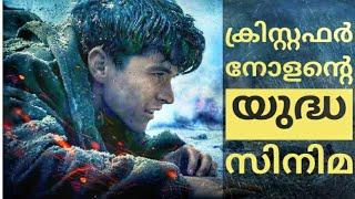Dunkirk (2017) Malayalam Review | Hollywood War / Action Movie | Christopher Nolan