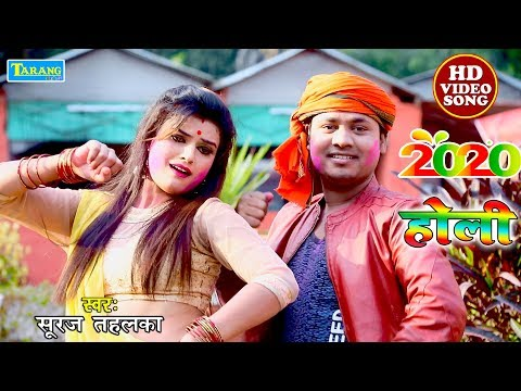 देवर जी झूठो करते हो तंग    Holi Me Devar Karte Ho Tang    Suraj Tahalka Holi Geet 2020