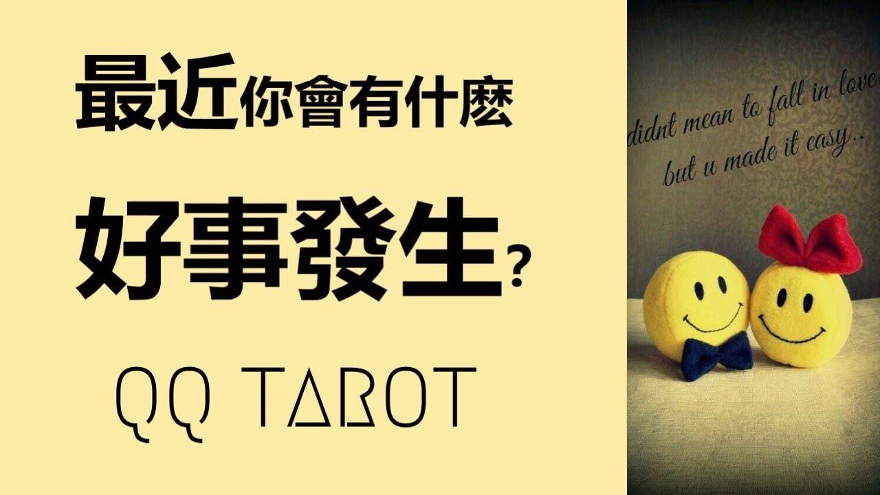 QQ塔羅占卜-你最近會有什麽好事發生?感情/事業/財運/學業/健康(B-Box版【金包銀】帶你一起飛🎤🌈)