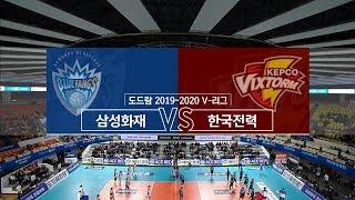 [V리그] 삼성화재 : 한국전력 경기 하이라이트 (12.08)