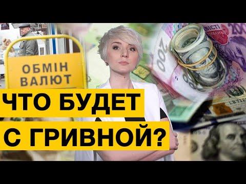 Курс гривны: чего ждать украинцам?