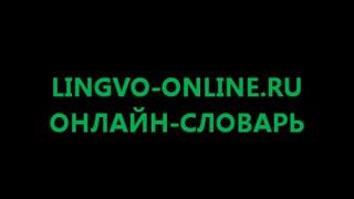 LINGVO-ONLINE.RU - ОНЛАЙН СЛОВАРЬ