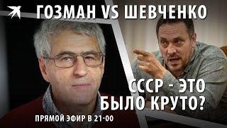 Шевченко против Гозмана: Что для вас значит распад СССР?