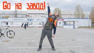 Смотреть клип Samsonova - Go На Завод!