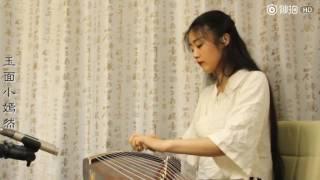 【Guzheng】Dưới Núi Phú Sĩ - 【Tình yêu dịch chuyển OST】《富士山下》【爱情转移】
