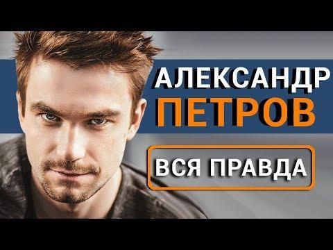 Александр Петров - вся правда об актере фильма Лёд