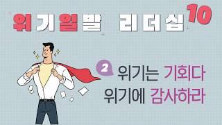 [위기일발리더십EP2] 위기는 기회다. 위기에 감사하라