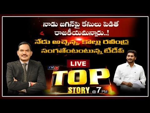 LIVE: ఎదురు తిరిగితే ఎంతటి వారైనా టార్గెట్ కావాల్సిందేనా?   Topstory LIVE Debate with Sambasiva rao teluguvoice